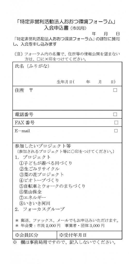 申込書2015