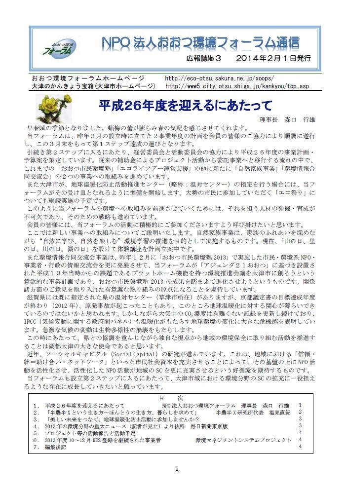 フォーラム通信 No.3-1