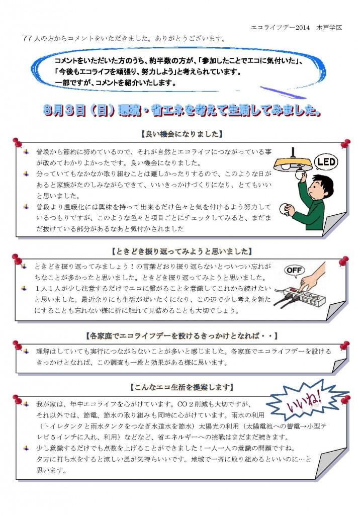 結果報告書2014木戸学区_ページ_2