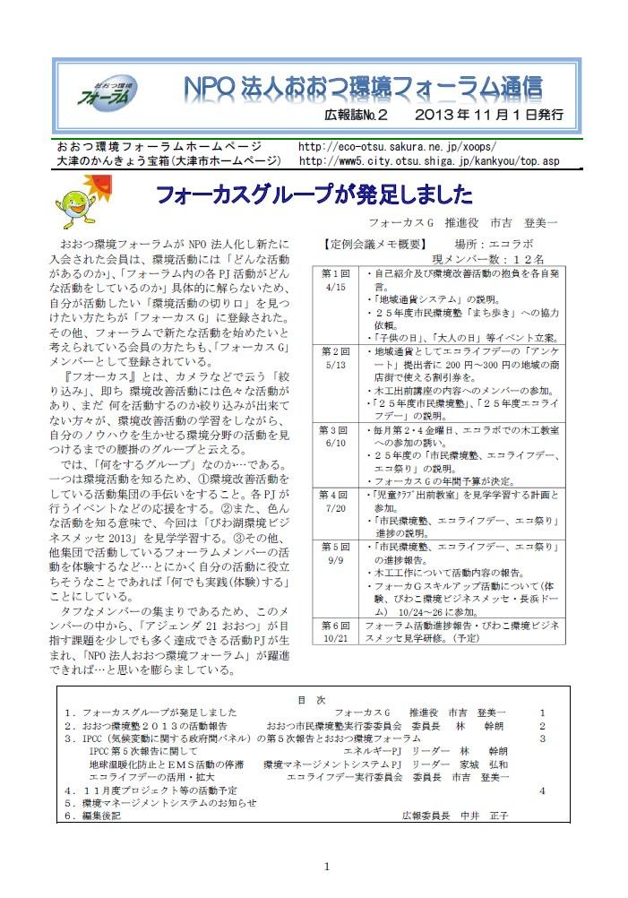 フォーラム通信 No.2-1