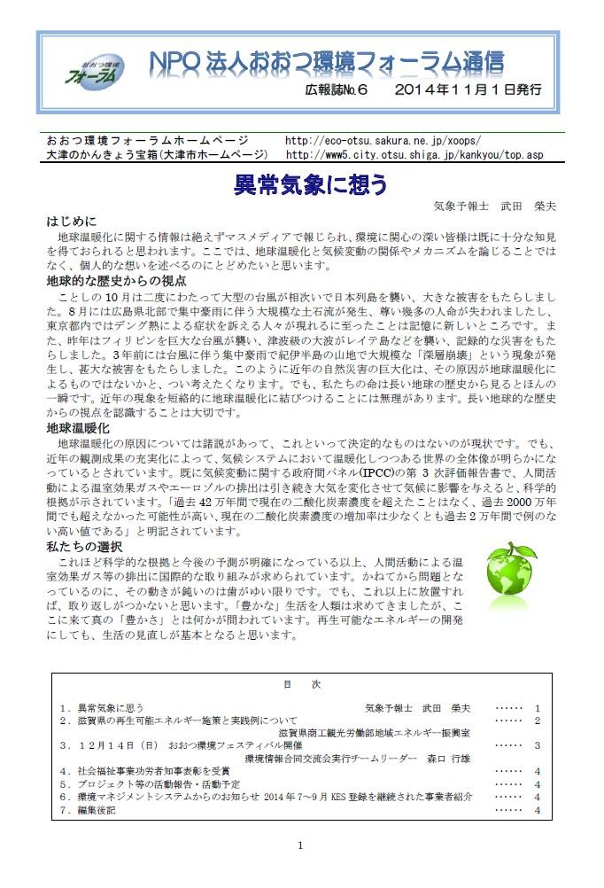 フォーラム通信 No.6-1