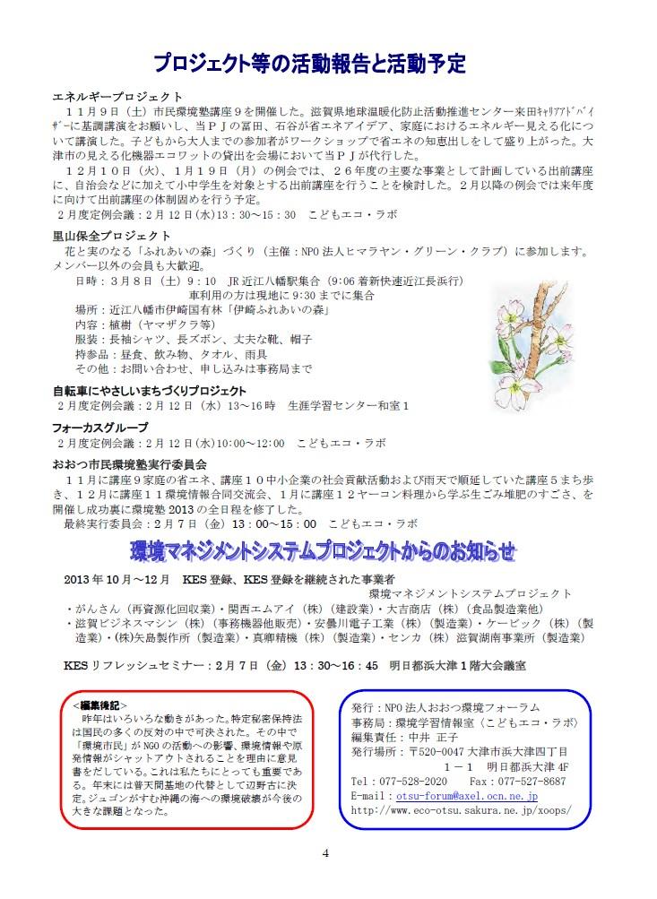 フォーラム通信 No.3-4