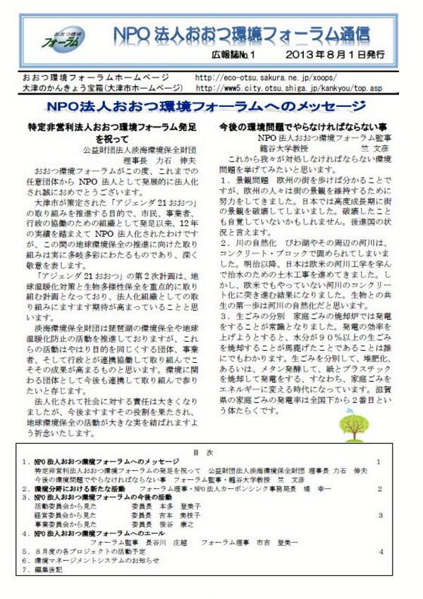 フォーラム通信 No.1-1