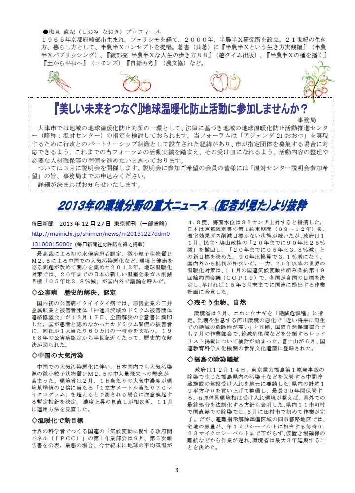 フォーラム通信 No.3-3