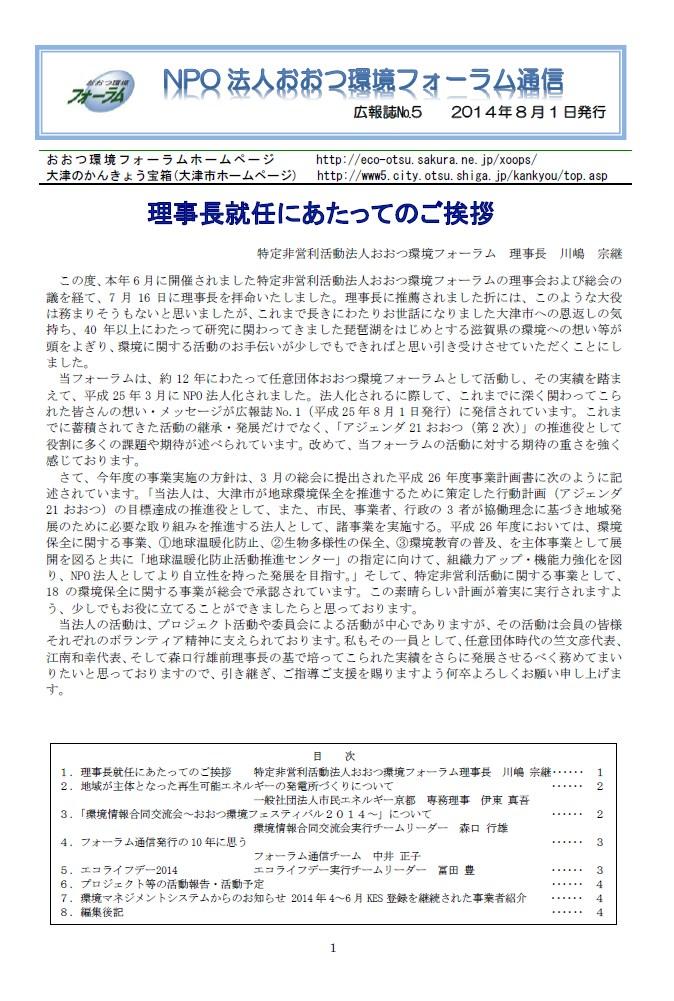 フォーラム通信 No.5-1