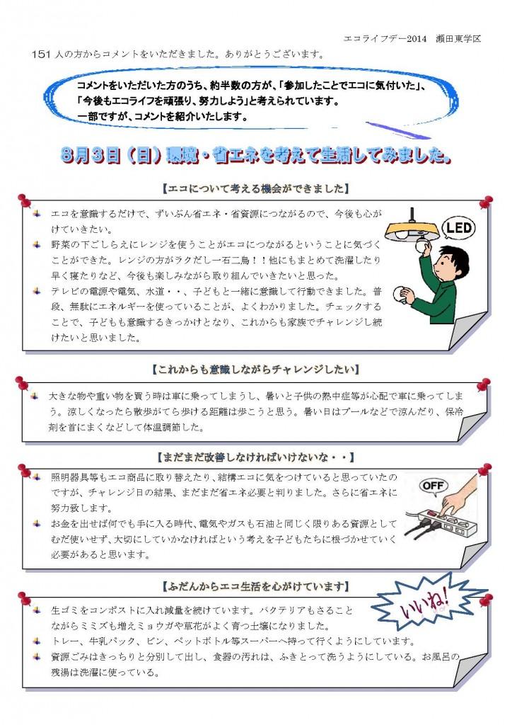 結果報告書2014瀬田東学区_ページ_2