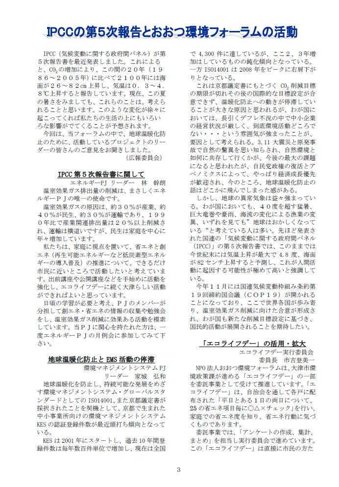 フォーラム通信 No.2-3
