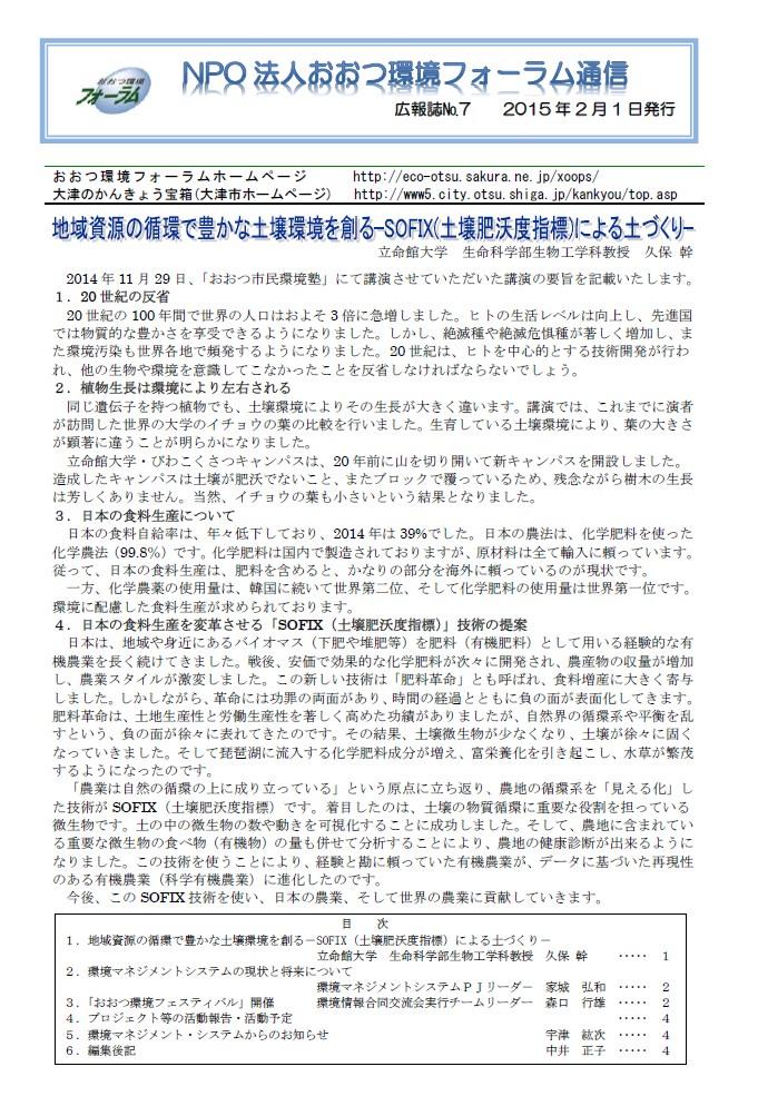 フォーラム通信 No.7-1