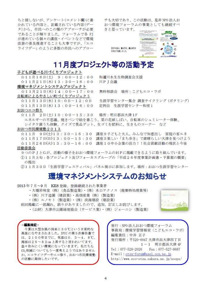 フォーラム通信 No.2-4