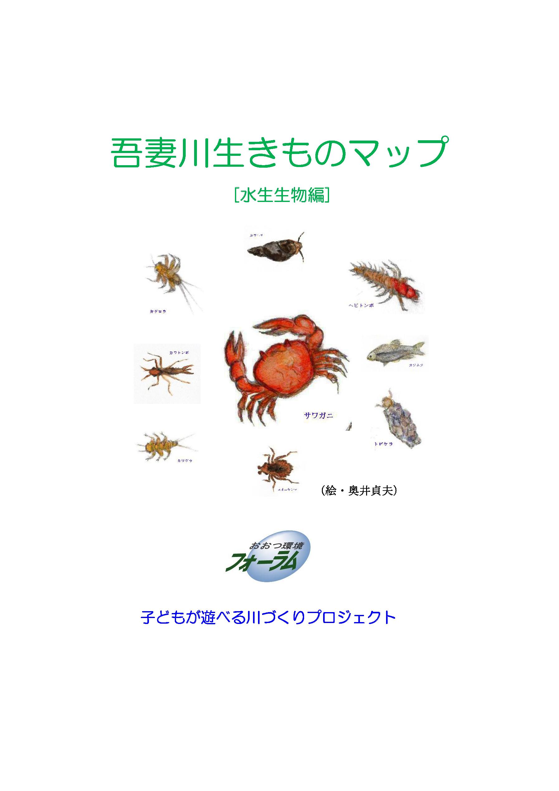 吾妻川生きものマップ「水生生物編」
