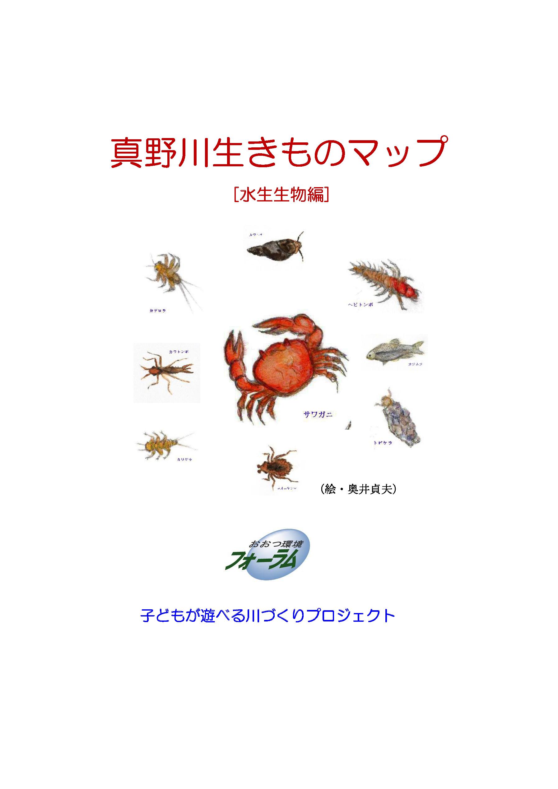 真野川生きものマップ「水生生物編」