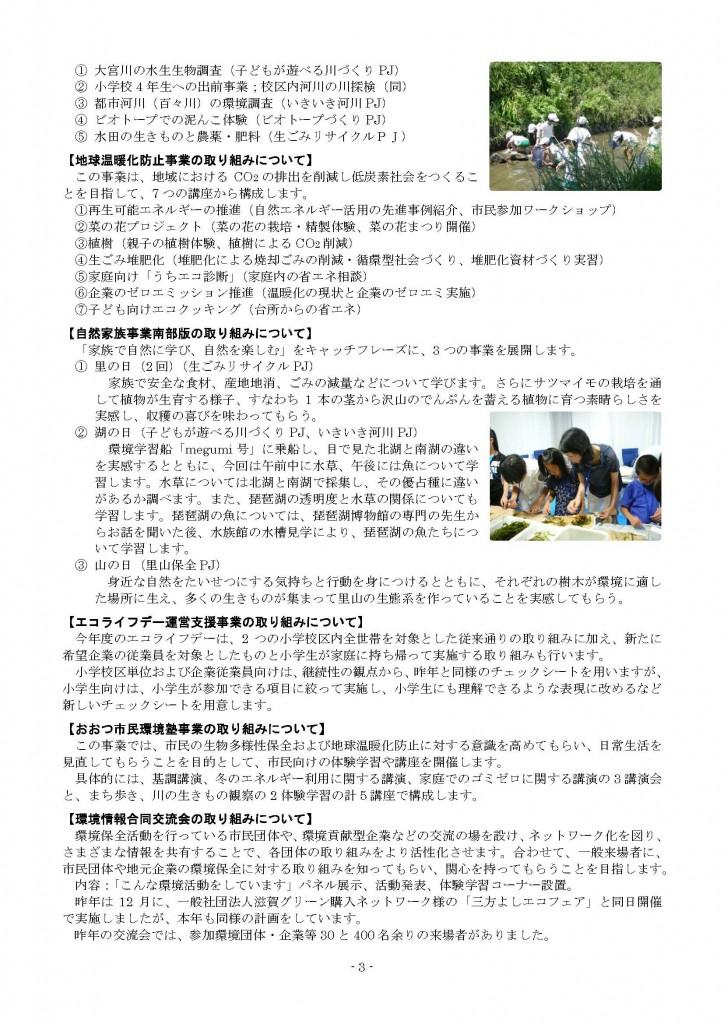 フォーラム通信第08号_ページ_3