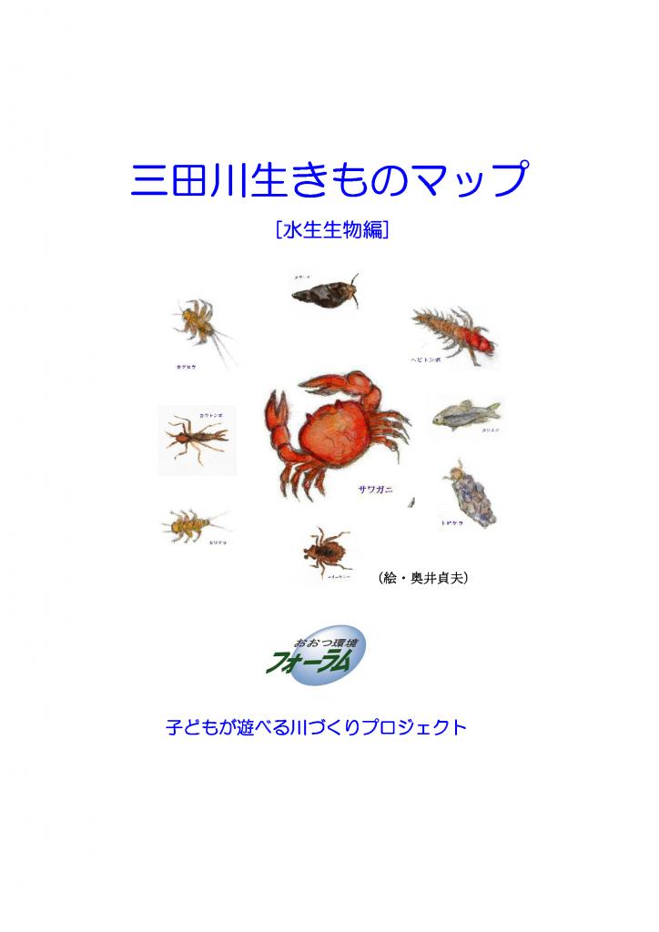 三田川生きものマップ「水生生物編」