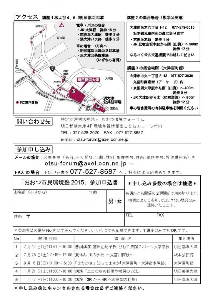 おおつ市民環境塾チラシ2015_ページ_2
