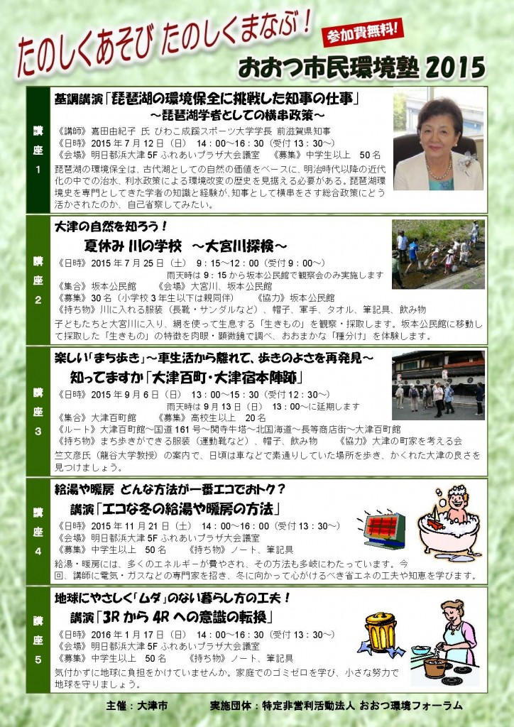 おおつ市民環境塾チラシ2015_ページ_1
