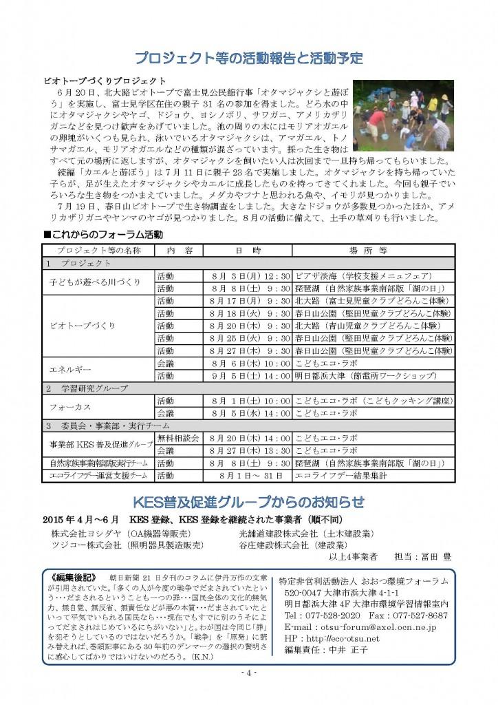 フォーラム通信第09号_ページ_4