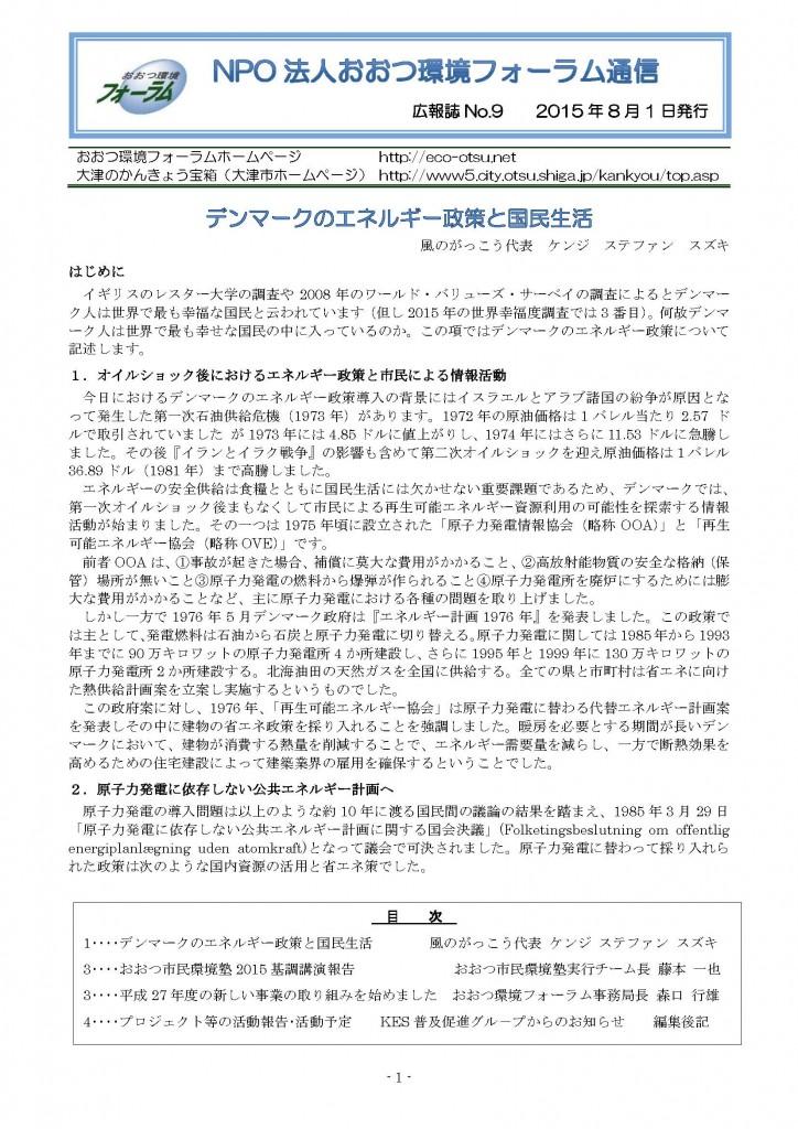 フォーラム通信第09号_ページ_1