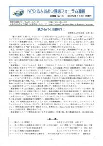 フォーラム通信第10号A4バージョン_ページ_1