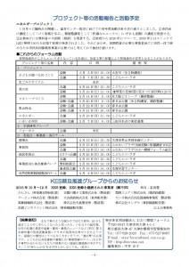 フォーラム通信第11号-4