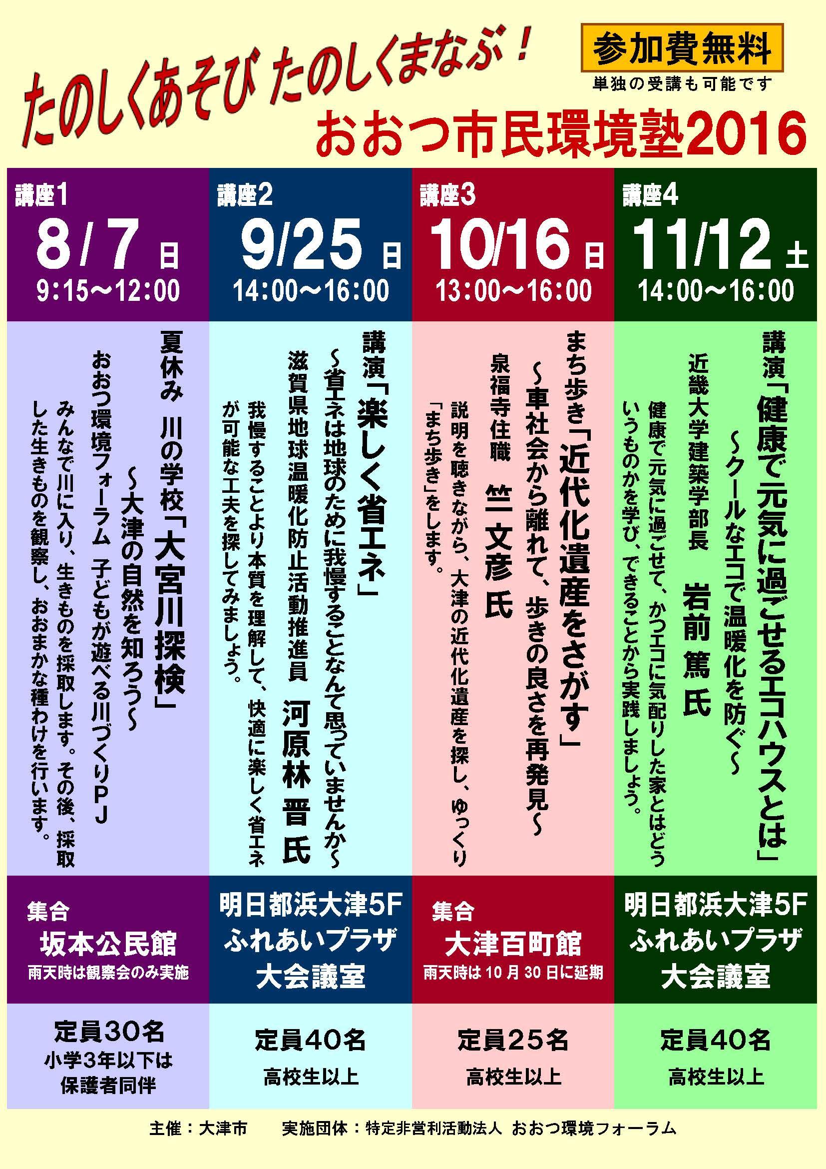 環境塾2016チラシ_ページ_1