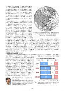 フォーラム通信第15号A4バージョン_ページ_3