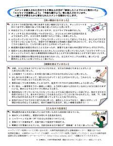 2017エコライフデー結果報告書総合_ページ_2