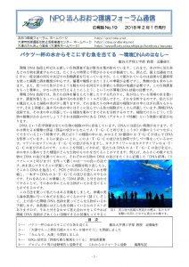 フォーラム通信第19号A4バージョン_ページ_1