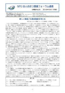 フォーラム通信第20号A4バージョン_ページ_1