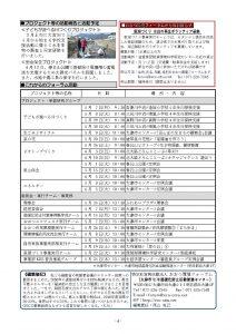 フォーラム通信第20号A4バージョン_ページ_4