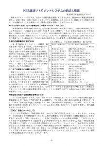 フォーラム通信第20号A4バージョン_ページ_3
